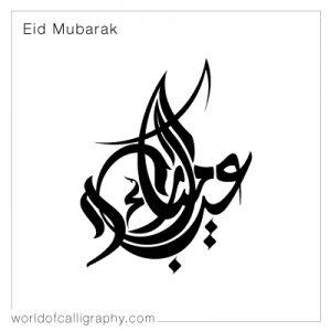 eid_008