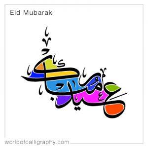 eid_01
