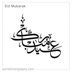 eid_010