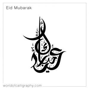 eid_011