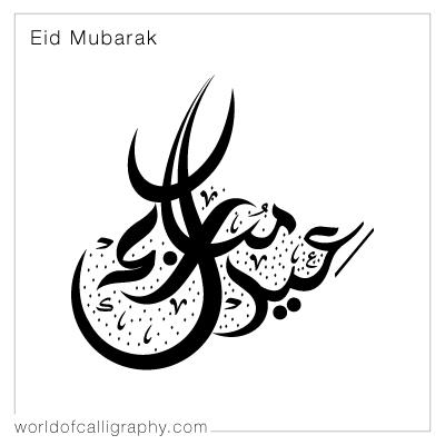 Eid Mubarak 17 World Of Calligraphy