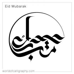 eid_018