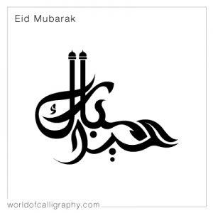 eid_032