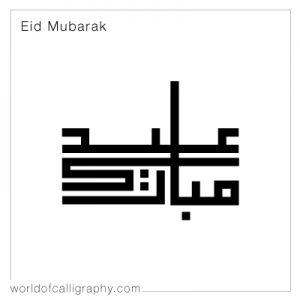 eid_035