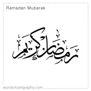 ramadan_12