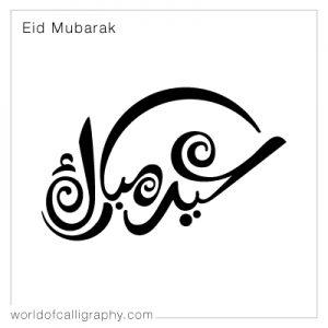 eid_002