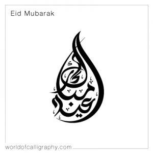 eid_003