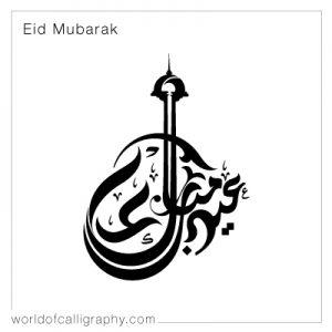 eid_005