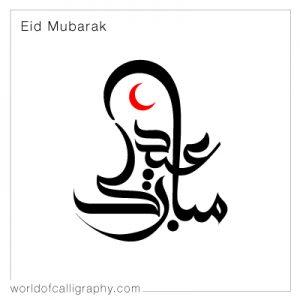 eid_006