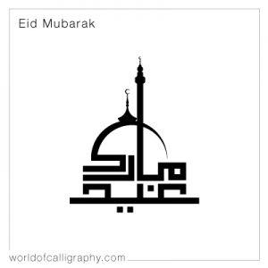 eid_014