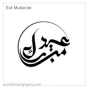 eid_022