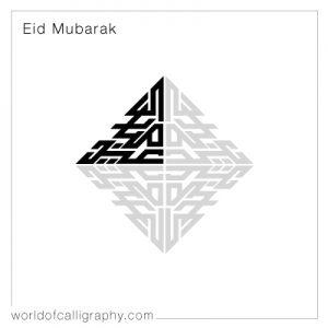 eid_025