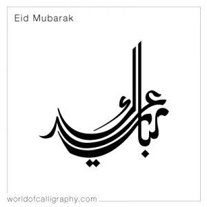 eid_036