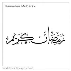 ramadan_14